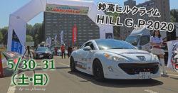 5/30-31妙高ヒルクライム「HILL GP 2020 No1」※No 2 10月24-25に延期致します。