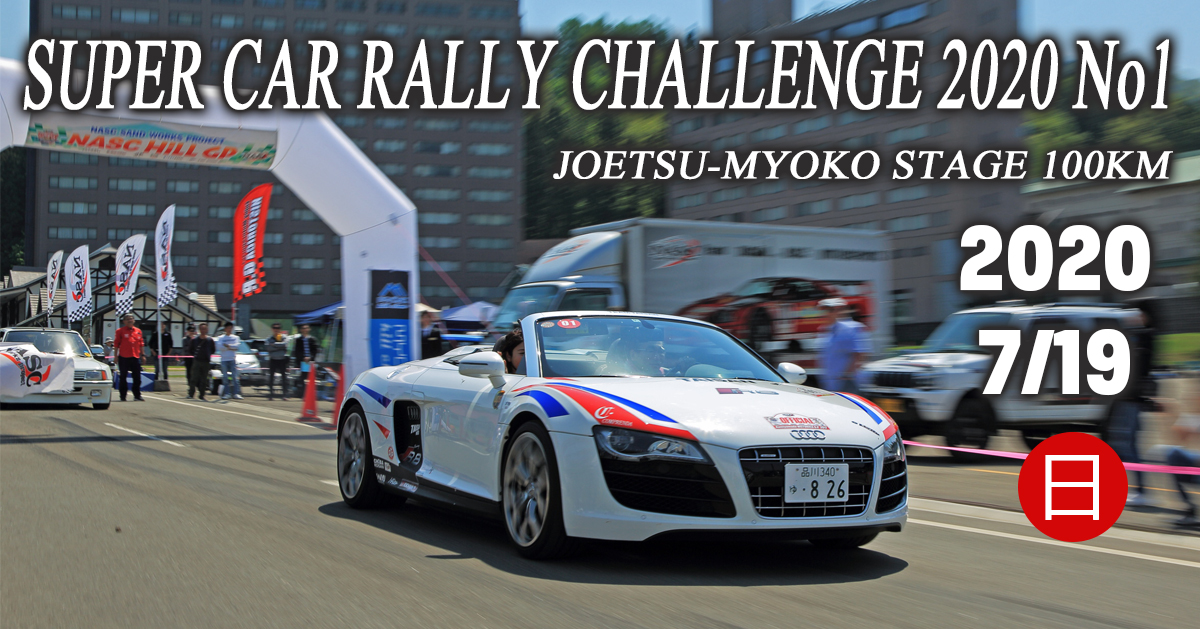 SUPER CAR RALLY CHALLENGE 2020 No1 JOETSU-MYOKO STAGE 100KM