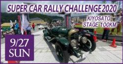 SUPER CAR RALLY CHALLENGE 2020 No2 KIYOSATO STAGE 100KM※終了しました