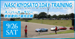NASC KIYOSATO 1DAY TRAINING※終了しました