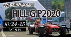 妙高ヒルクライム HILL G.P2020 ★★★ APA HILL GP ★★★※終了しました