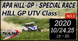 ★ APA HILL-GP+SPECIAL RACE ★HILL GP UTV Class※終了しました
