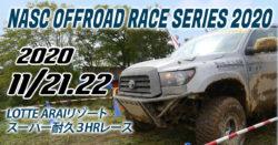 NASC OFFROAD RACE SERIES 2020  LOTTE ARAIリゾートスーパー耐久3HRレース※終了しました
