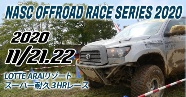 NASC OFFROAD RACE SERIES 2020  LOTTE ARAIリゾートスーパー耐久3HRレース