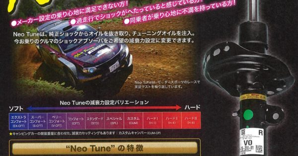 【45】Classic Car ショック 取り扱い開始!