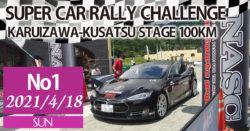 SUPER CAR RALLY CHALLENGE 2021 No1※終了しました