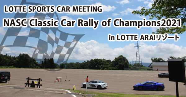LOTTE SPORTS CAR MEETING ★NASC Classic Car Rally of Champions2021★