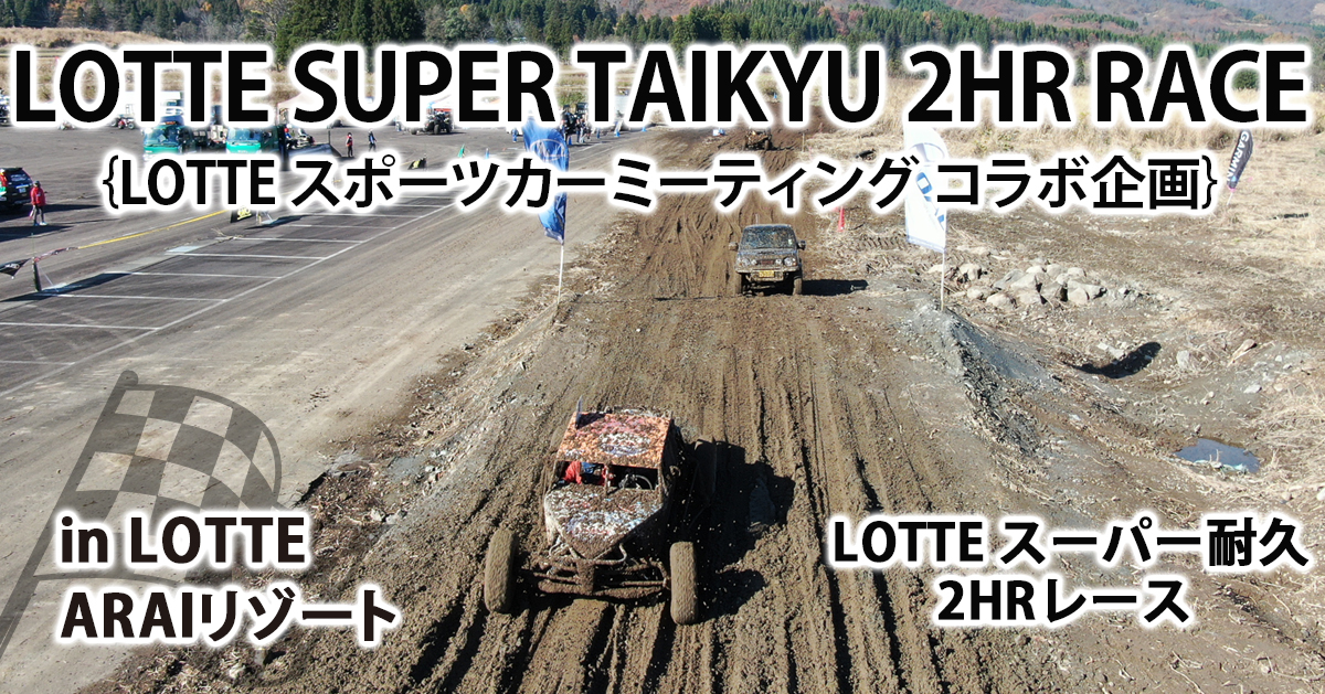 LOTTE SUPER TAIKYU 2HR RACE