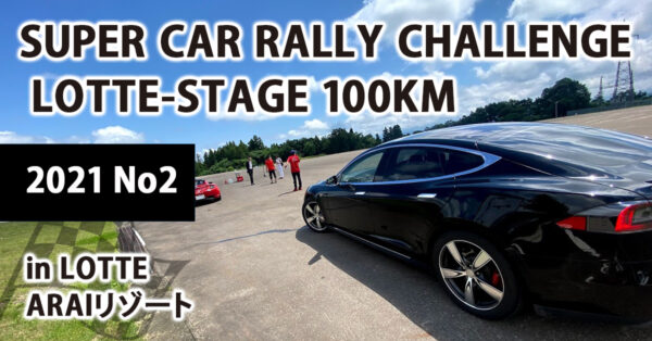 SUPER CAR RALLY CHALLENGE 2021 No2 LOTTE-STAGE 100KM※中止になりました