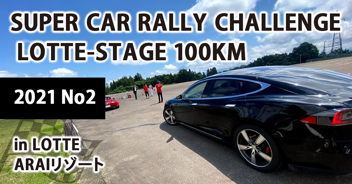 SUPER CAR RALLY CHALLENGE 2021 LOTTE-STAGE 100KM