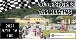 LOTTESPORTS CAR MEETING★スポーツカー Class※終了しました