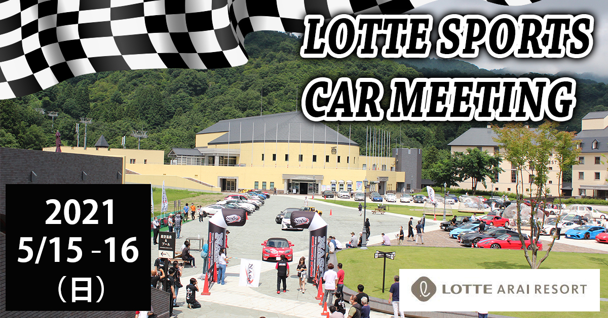 LOTTESPORTS CAR MEETING★スポーツカー Class