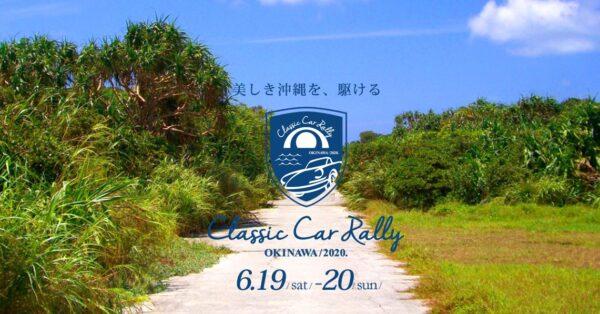 「クラッシックカーラリー沖縄 6/19-20」 を応援しています!
