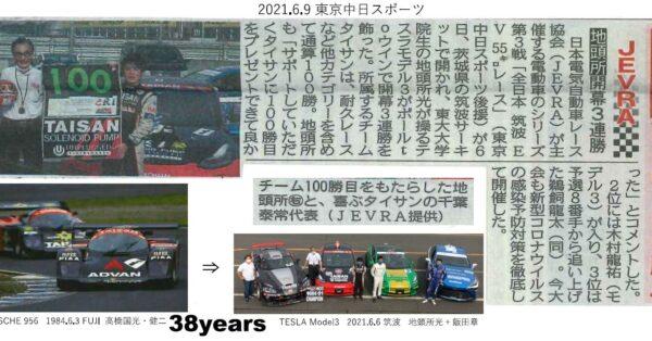 Team TAISAN Race Report No.5