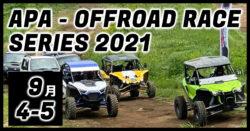 APA - OFFROAD RACE SERIES 2021 No2  9/4-5 ※終了しました
