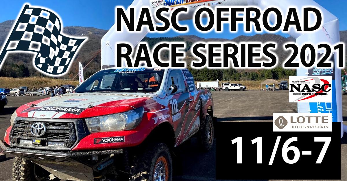 NASC OFFROAD RACE SERIES 2021★LOTTE ARAIリゾートスーパー耐久3HRレース