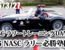 NASC ラリー必勝塾 in 埼玉【2016】