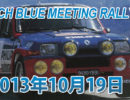 French Blue Meeting Rally 【2013】