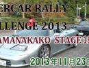 SUPERCAR RALLY CHALLENGE No4 YAMANAKAKO STAGE 180km【2013】