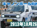 JIMNY キャノンボールRun  TOTAL 200km【2013】