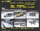NASC SNOW Attack in IIZUNA【2012】