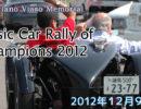 SUPERCAR RALLY CHALLENGE 【2012】