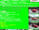 SUPER CAR RALLY CHALLENGE  No2 清里ステージ【2012】※終了しました