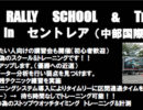 NASC RALLY SCHOOL & Training in セントレア【2011】