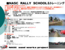 NASC RALLY SCHOOL &トレーニング 【2010】