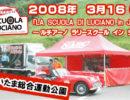 LA SCUOLA DI LUCIANO in JAPAN【2008】