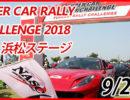 SUPER CAR RALLY CHALLENGE No3【2018 】浜松※終了しました
