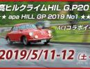 【 2019/5/11-12】ヒルクライムHIL G.P2019 ★apa HILL GP 2019 No1 ★※終了しました