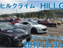 MOTORSPORTS PROJECT 妙高 ヒルクライム HILLGP NO.2 ※終了しました