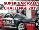 【2019/10/27(日)】SUPER CAR RALLY CHALLENGE 2019 No3  群馬STAGE 100KM