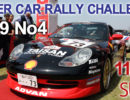 【2019/11/24(日)】SUPER CAR RALLY CHALLENGE 2019 No4※終了しました