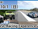 NASC Racing Experence ONロードイベント【2017】