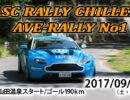 NASC RALLY CHILLENGE AVE-RALLY No1【2017】