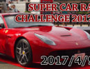 SUPER CAR RALLY CHALLENGE 2017 No1【2017】※終了しました