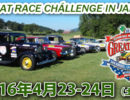 GREAT RACE chállenge in Japan【2016】