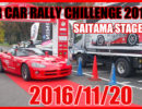 SUPER CAR RALLY CHILLENGE  No4【2016】