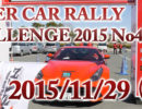 SUPER CAR RALLY CHILLENGE No4【2015】