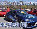 SUPERCAR RALLY CHALLENGE  軽井沢【2015】※終了しました