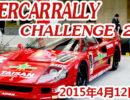 SUPERCAR RALLY CHALLENGE  HAMAMATSU100km【2015】