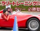 NASC ラリートレーニングDAY【2015】