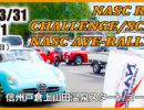 NASC AVE-RALLY No2 信州戸倉上山田温泉【2018】※終了しました
